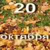 Мафия на Рокоссовского 20 октября (квартирник)