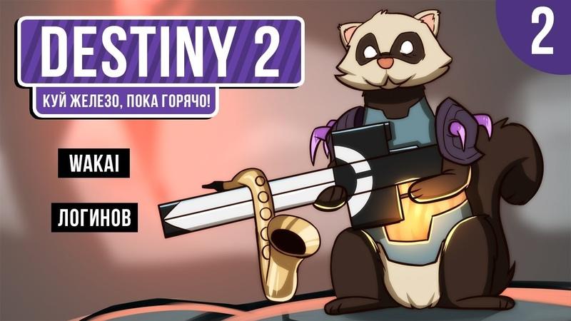 Destiny 2. Куй железо, пока горячо!