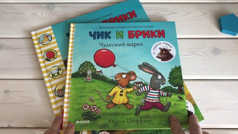 ОбзорКниги 👉 Чик и Брики. Чудесный шарик - Аксель Шеффлер. издательство Clever