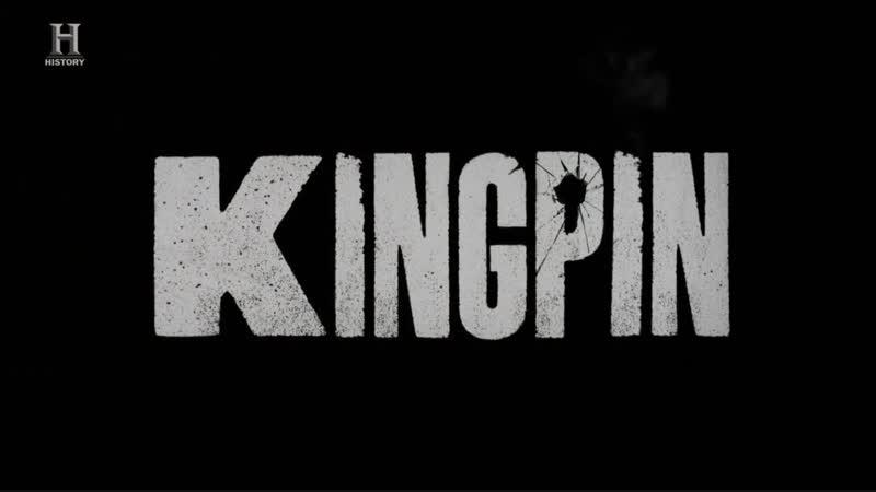 Боссы мафии. Эль Чапо / Kingpin (2018)
