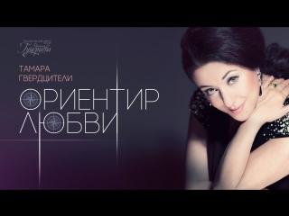 Премьера клипа! Тамара Гвердцители - Ориентир любви (23.04.2018)