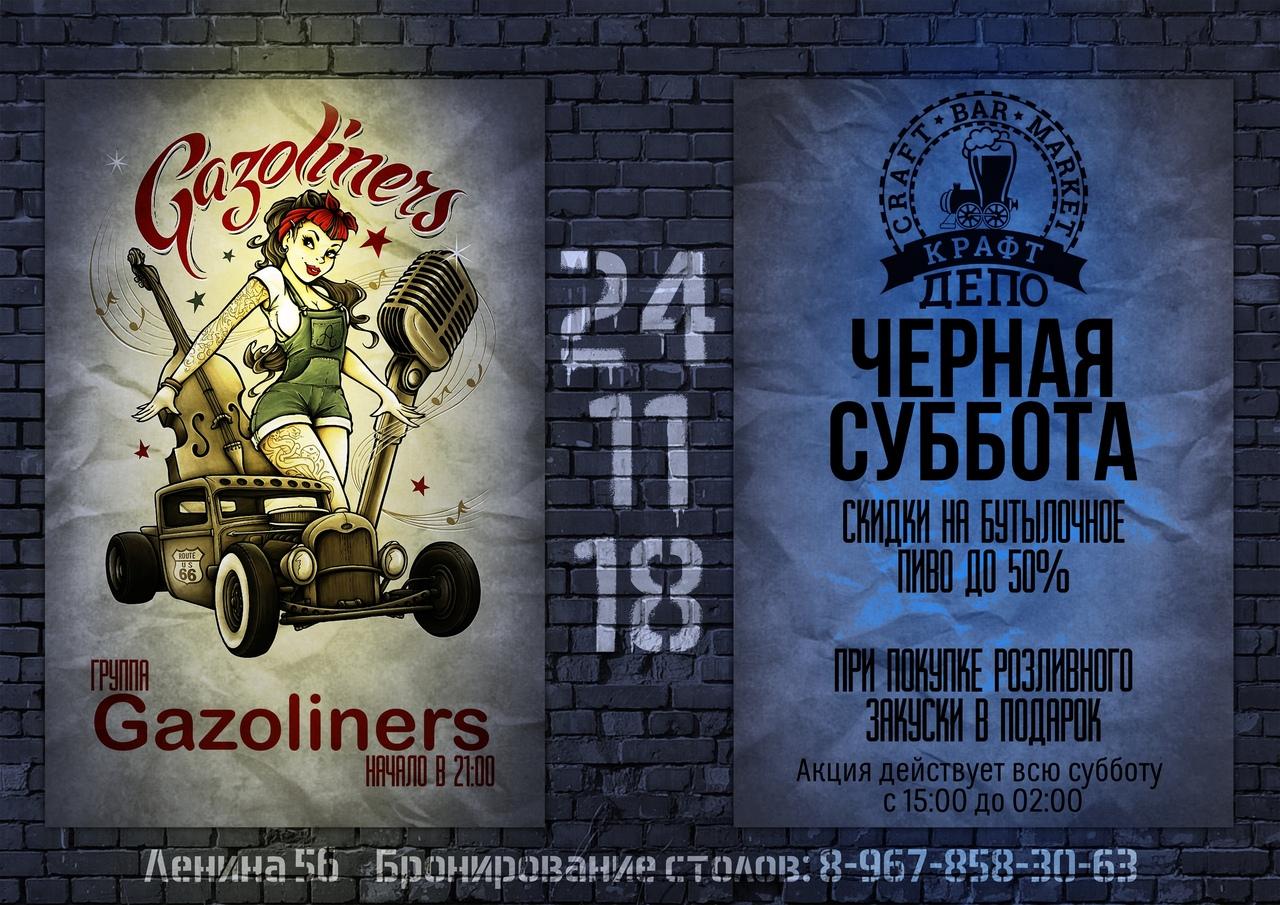 24.11 Gazoliners в баре Крафт Депо