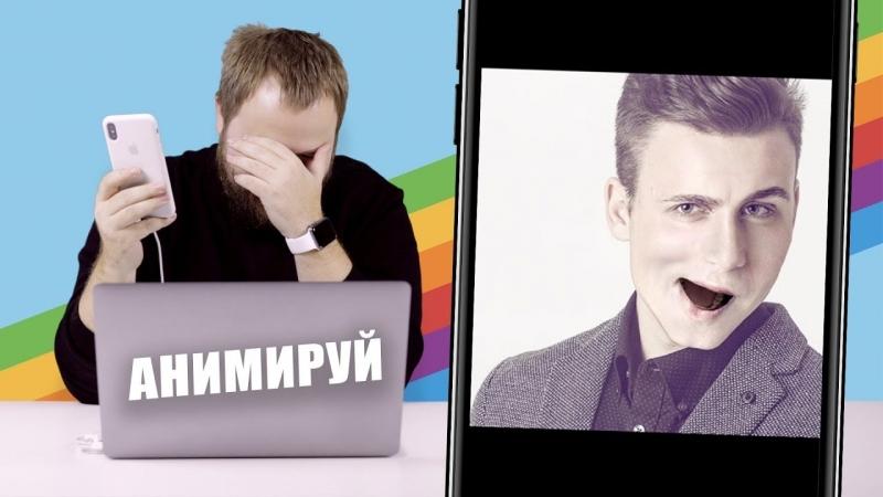 Wylsacom АНИМИРУЙ ФОТО НА iPHONE