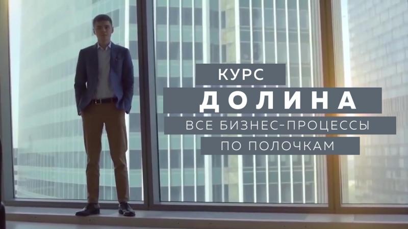 Бизнес-курс Аяза Шабутдинова - Долина