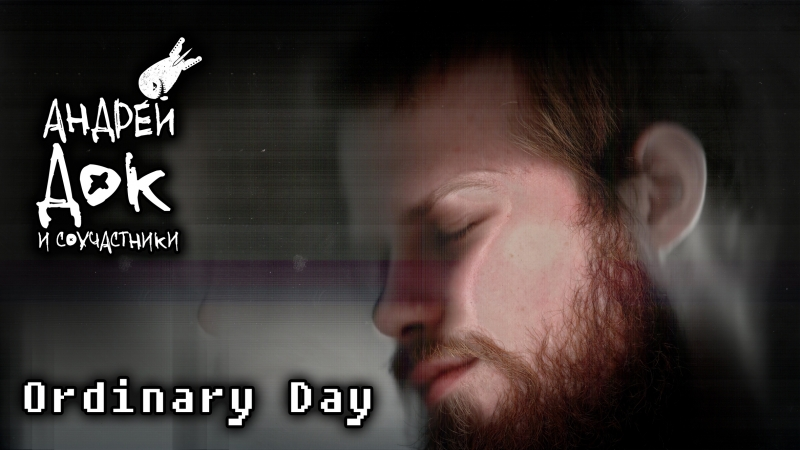 Андрей Док и Соучастники – Ordinary Day (Музыка окружающего мира)