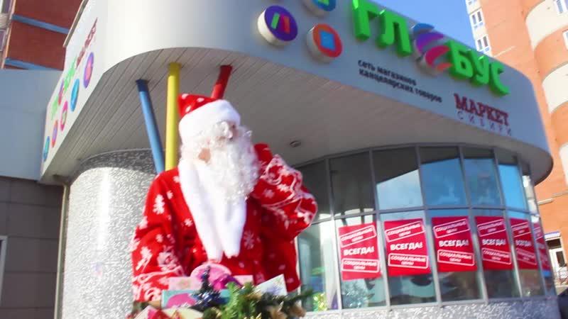 Новогодние подарки в Глобус маркет Сибири!)!)!)