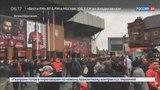 Новости на «Россия 24»  •  Футбольные болельщики устроили беспорядки перед матчем