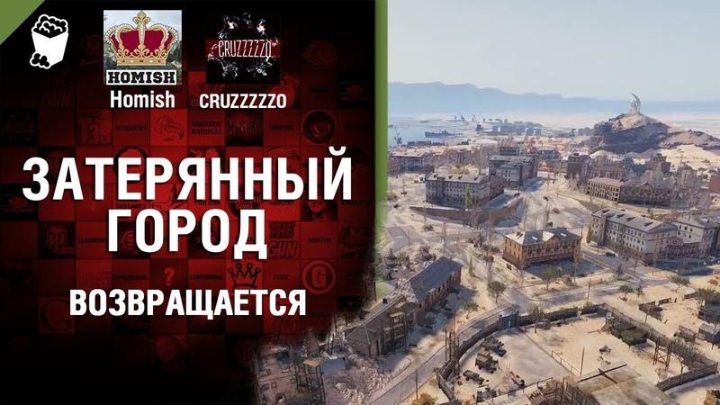 Затерянный город возвращается Танконовости №231 От Homish и Cruzzzzzo World of Tanks