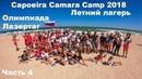 Летний лагерь часть 4 Capoeira Camara Camp 2018 Олимпиада Лазертаг дети Крым