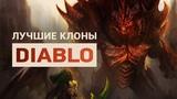 10 лучших клонов Diablo вместо мобильной Diablo Immortal