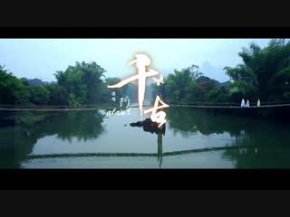 阿蘭【千古】(電視劇『花千骨』主題曲)官方完整版 MV - YouTube