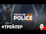 Трейлер This is the Police 2 к выходу игры