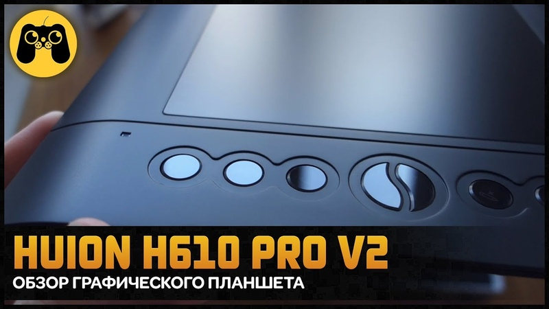 HUION H610PRO V2 INSPIROY - Обзор графического планшета Huion H610 Pro by Artalasky