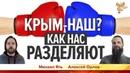 Крым наш Как нас разделяют. Алексей Орлов и Михаил Ять