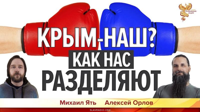 Крым наш? Как нас разделяют. Алексей Орлов и Михаил Ять