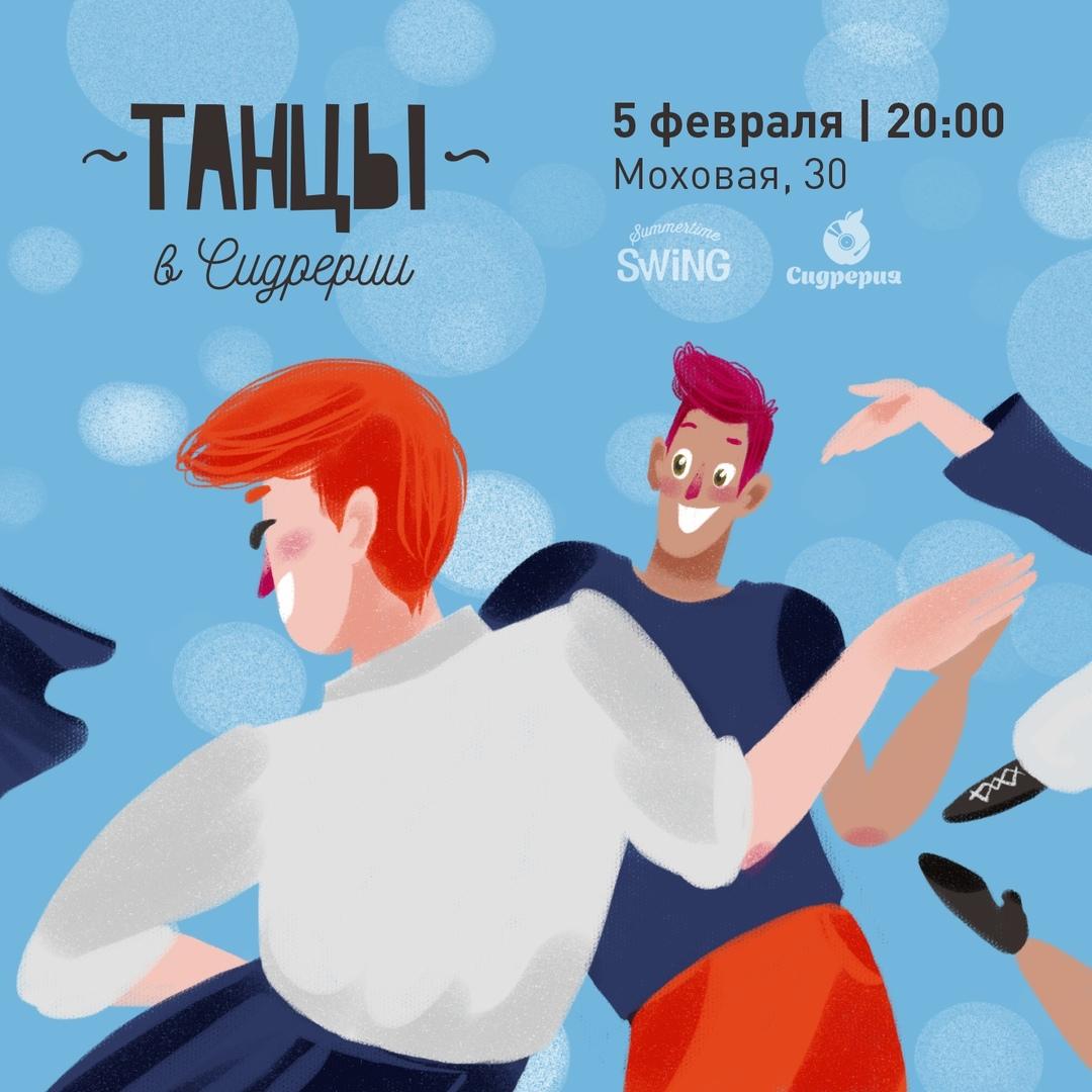 05.02 Танцы в Сидрерии