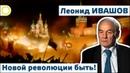 ЛЕОНИД ИВАШОВ. НОВОЙ РЕВОЛЮЦИИ БЫТЬ! 07.11.2018 РАССВЕТ