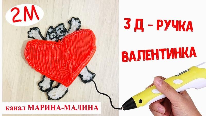 Валентинка 3Д ручкой ♥ DIY ♥ Кот Саймон ♥ 3DPEN-2 🐞 Марина-малина