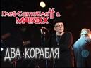 Глеб Самойлов The MATRIXX – Два корабля