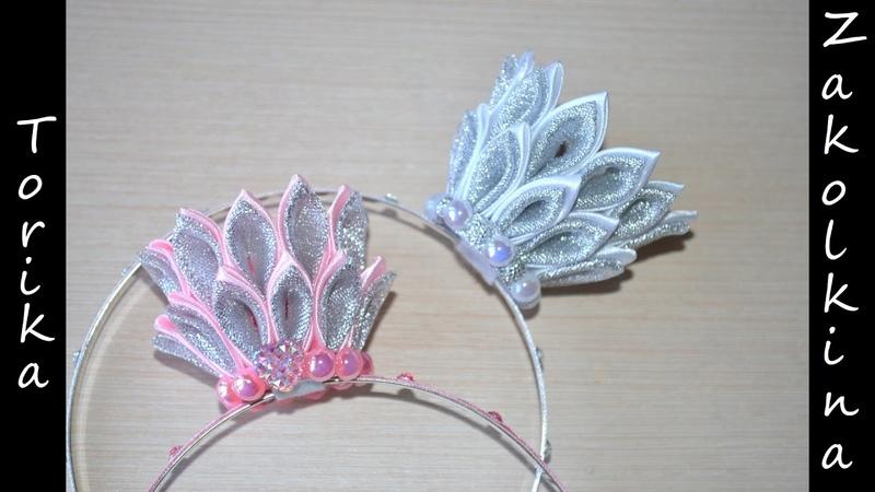 Корона канзаши Мастер класс как легко сделать корону принцессы Princess Crown DIY kanzashi