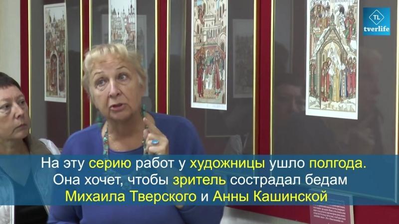 В Твери прошла выставка работ, посвященных подвигу князя Михаила Тверского