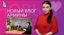 Черные схемы Порошенко 3 Новый влог Армины
