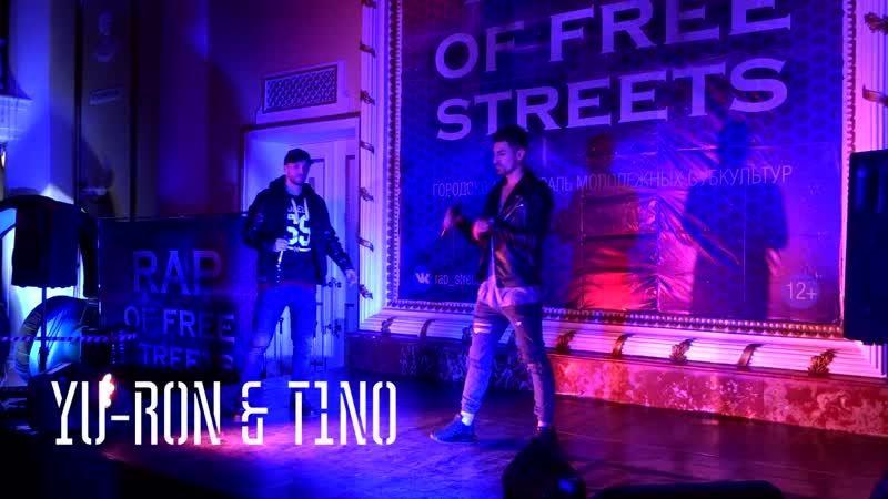 Фестиваль RAP OF FREE STREETS 2018 - Yu-RonTino (2 круг)