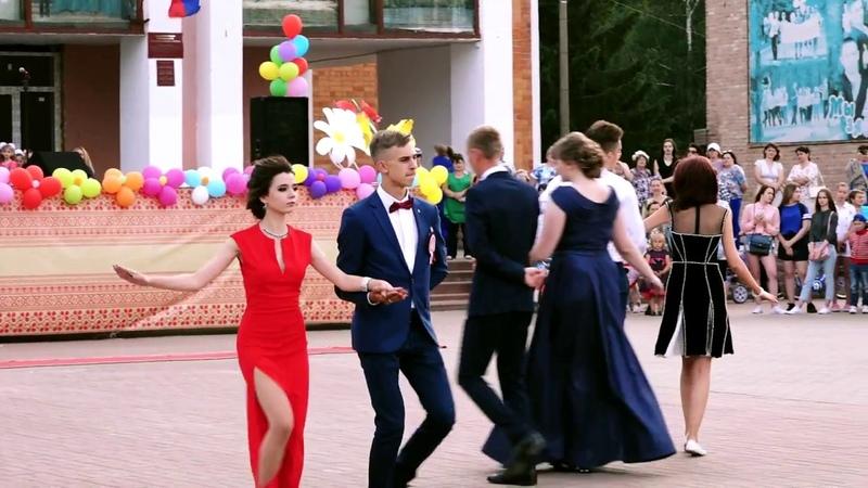 Танец выпускников Трубчевская СОШ №2 им А С Пушкина