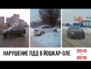 Нарушение_ПДД_в_Йошкар-Оле_с_2010_по_2016_годы