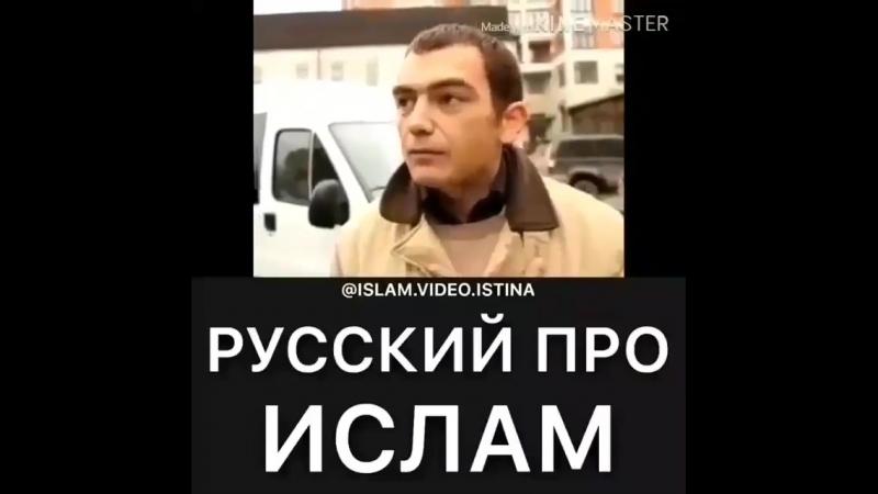 Русский про Ислам