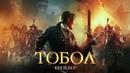 Тобол - Официальный трейлер HD