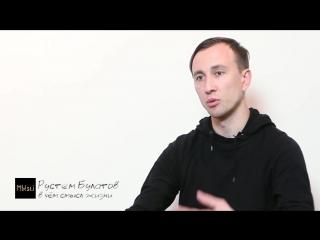 Рустем Булатов о смысле жизни ⚡