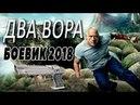 БОЕВИК 2018 ПОТРЯС ШПИОНОВ / ДВА ВОРА / Русские детективы 2018 новинки, боевики 2018 HD