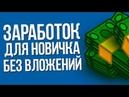 Как заработать Деньги. 200000 рублей за 2 недели. Виталий Тимофеев