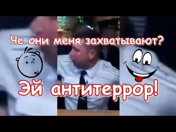 Эй антитеррор! - Пьяный командир полка ВДВ вызвал группу быстрого реагирования в ресторан