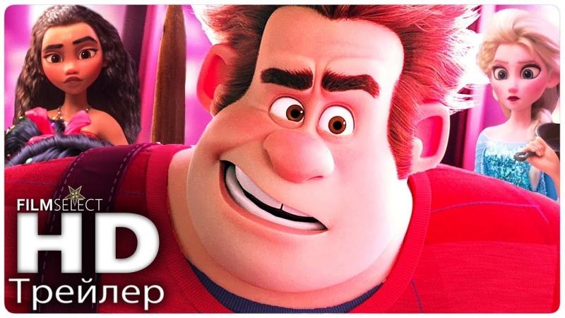 Ральф против интернета — Русский Трейлер 2 (2018) / Дубляж / США / Мультфильм / Для детей / Детский / Мультик / Мульт / Disney