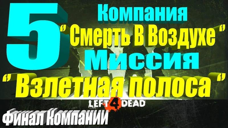 ►Left 4 Dead►Пр.►Часть № 5\Компания-''Смерть В Воздухе''\Миссия-''Взлетная Полоса''\Финал Компании.