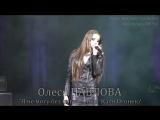 Олеся Павлова - _Я не могу без него_ _Cover Катя Огонёк