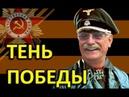 Михалков и SS скандальная правда из архива ФСБ РОССИИ.