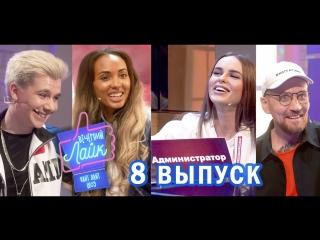 Шоу Вечерний Лайк 8 выпуск #Ханна   #МариСенн и #Gary   #Звонкий