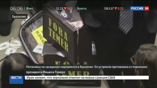 Новости на Россия 24 • Бразильские законодатели подрались в парламенте