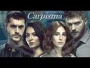 Столкновение / Carpisma 1 серия турецкий сериал на русском языке