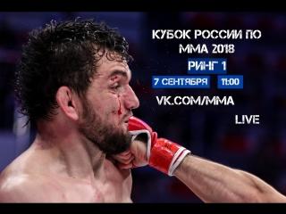 LIVE.Кубок России по ММА. День 1. Ринг 1