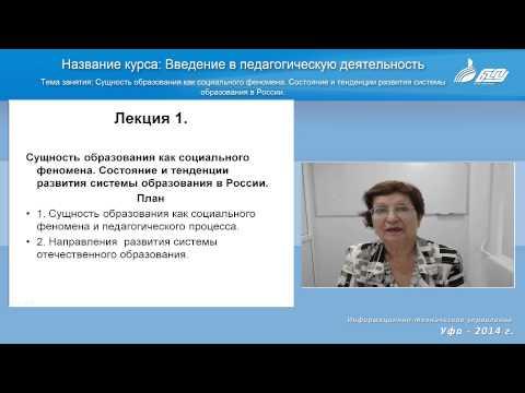 63 26 05 2014 Lisejchikova Suwnost obrazovaniya kak socialnogo fenomena Sostoyanie i tendencii ra