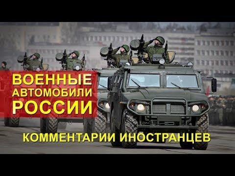 ВОЕННЫЕ АВТОМОБИЛИ РОССИИ - Комментарии иностранцев