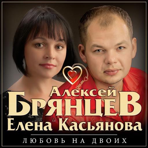 Алексей Брянцев альбом Любовь на двоих