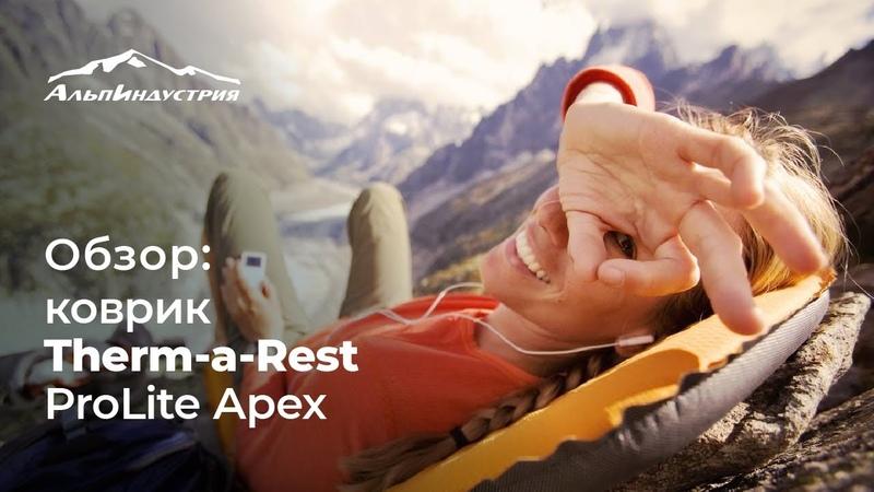 Новый супер-компактный коврик Therm-a-Rest Prolite Apex.