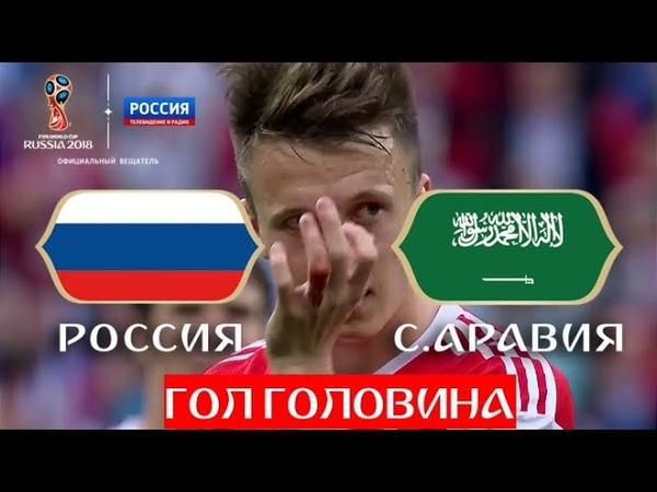 50!! ГОЛ! Шедевр от Головина! Россия - Саудовская Аравия ЧМ по футболу - 2018