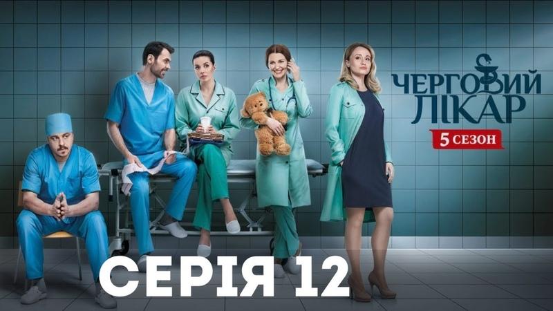Черговий лікар-5 (Серія 12)