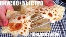 НЕЛЬЗЯ ОТОРВАТЬСЯ! ТОНКИЙ ЛАВАШ с сыром СЛОЕНЫЕ ЛЕПЕШКИ с сыром ВКУСНО и БЫСТРО Люда Изи Кук ЛЕПЕШКИ